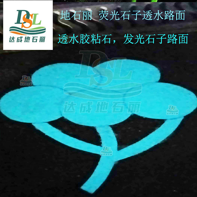 夜光石艺术透水地坪