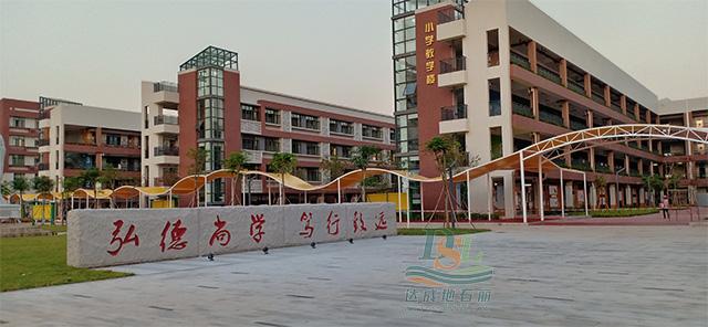 增城黄冈小学生态透水混凝土