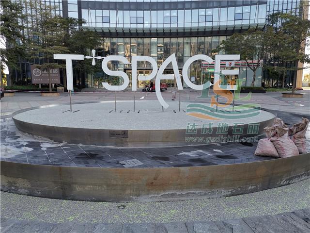 广州番禺天安节能科技园胶粘石发光喷泉