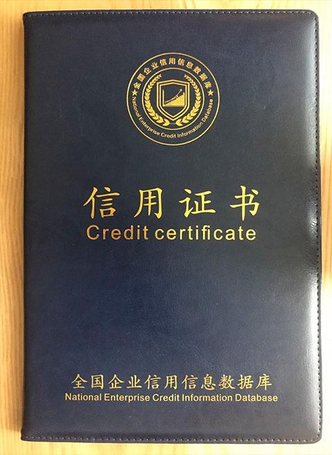 信用证书封面_1.jpg