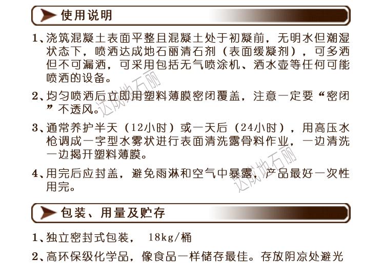 青石粉-缓凝剂20190417_08.jpg