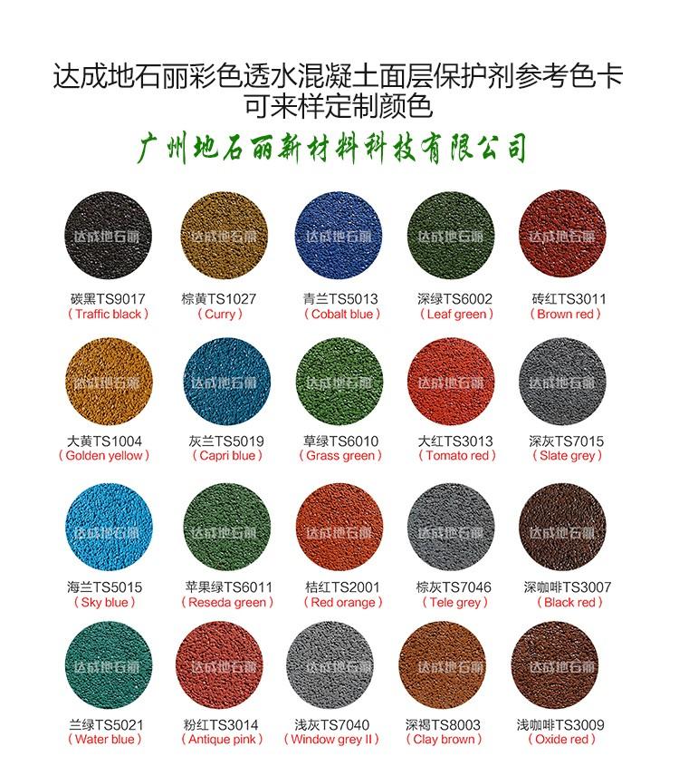 海绵城市透水混凝土面层保护剂专用色卡9.jpg