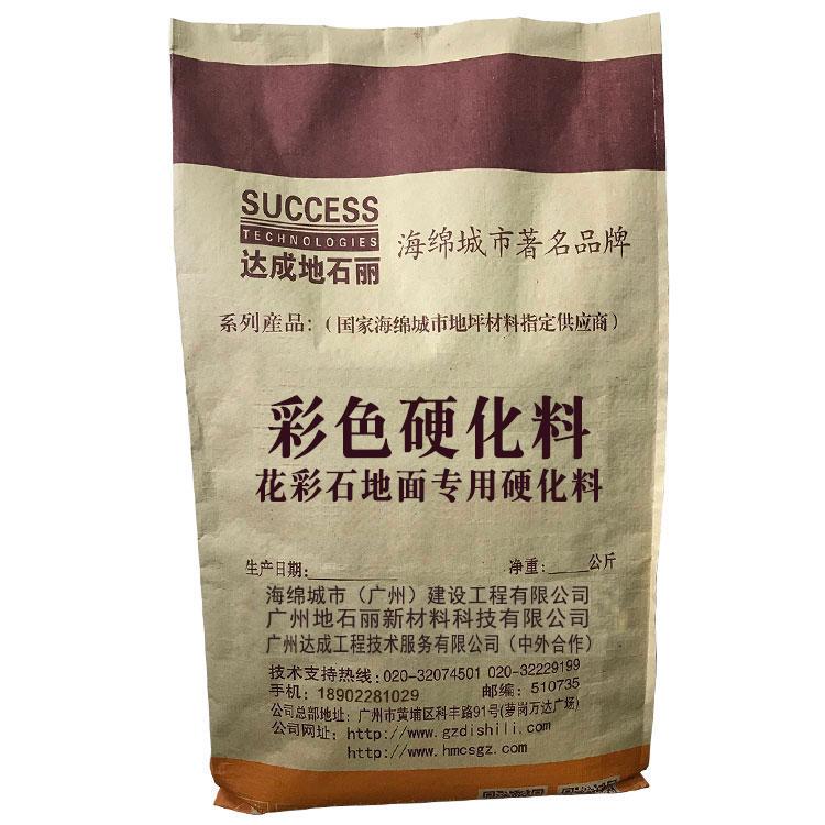 压模地坪材料-花彩石地面彩色硬化料750x750.png