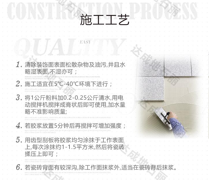瓷砖胶_14.jpg