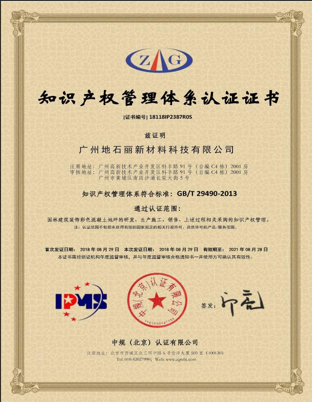 管理认证体系.png