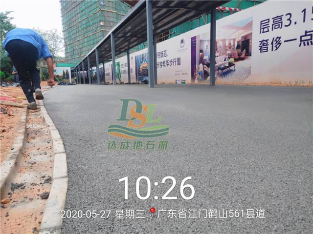 江门市鹤山市祥和路祥和花园透水路面工程项目