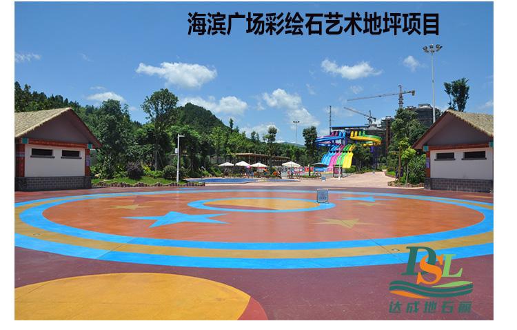 3d立体彩绘地坪,彩绘石地坪