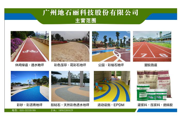 广州地石丽科技股份有限公司主营产品.jpg