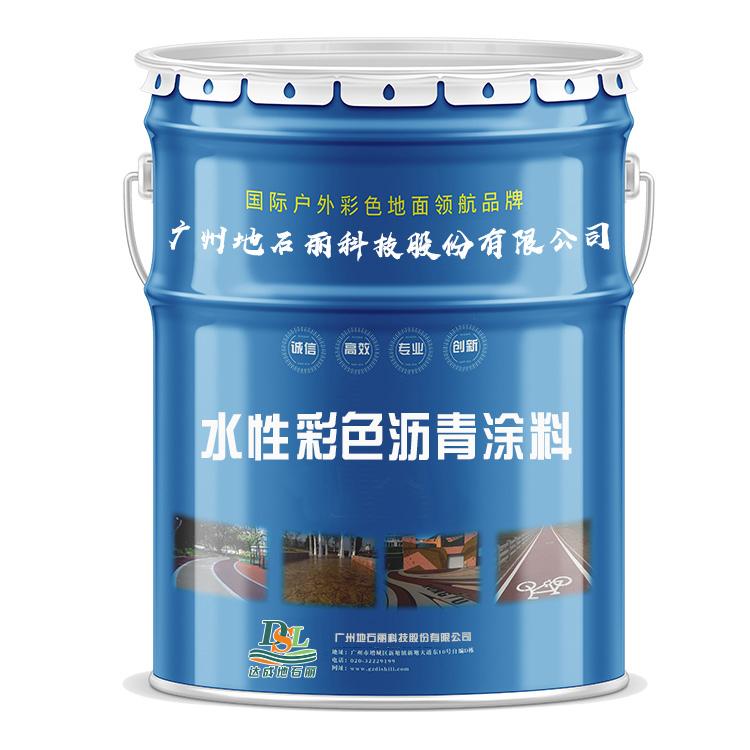 水性彩色沥青涂料,沥青改色喷涂罩面材料.jpg
