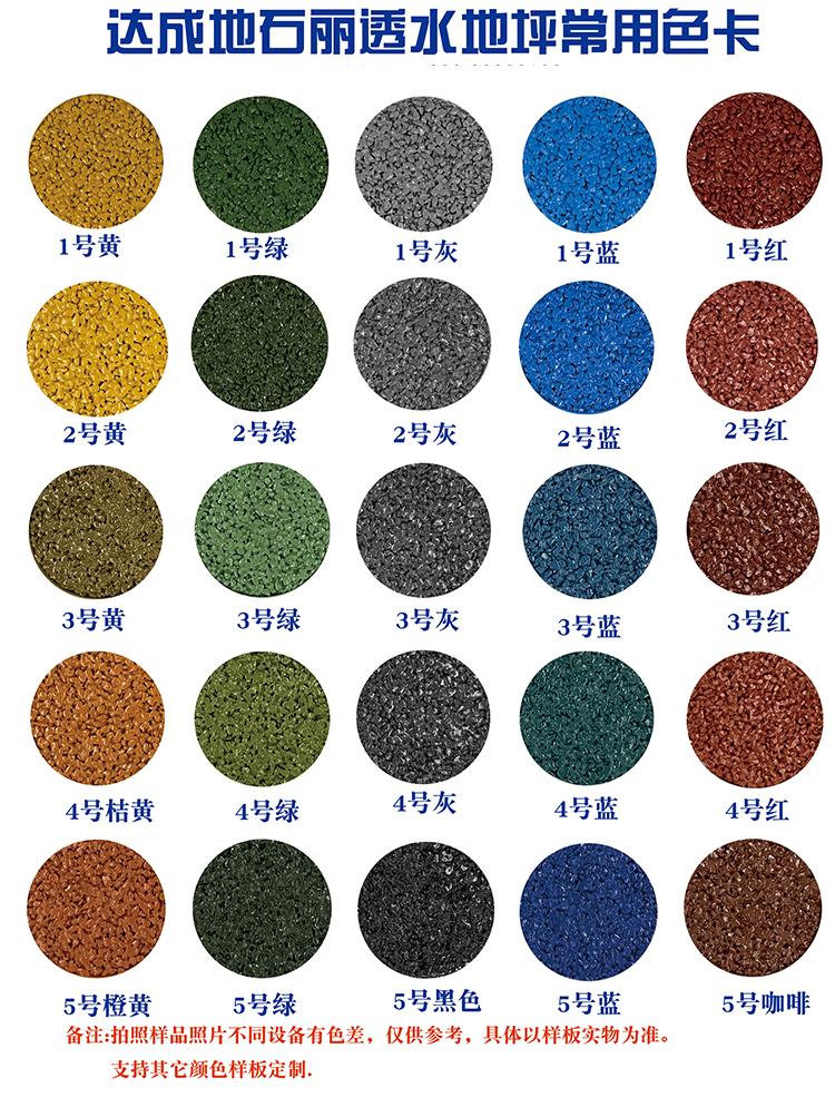 透水砼透水混凝土保护剂常用色卡.jpg